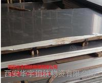 西安不銹鋼彈簧鋼板銷售公司 201、304、316L、321、310S