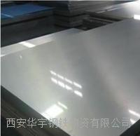 西安304不銹鋼鏡面板 201、304、316L