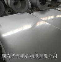 西安不銹鋼薄板銷售行情 201、304、316L