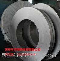 西安不銹鋼鋼帶供貨公司 201、304、316L