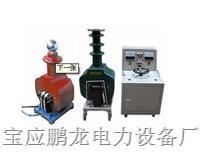 高电压试验变压器控制台,试验变压器控制箱,干式试验变压器控制 PL-QCL