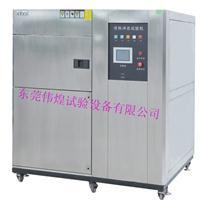 高低温冲击箱/高低温冲击试验箱 WHTST-150
