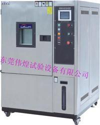 恒温恒湿机/恒温恒湿试验机 WHTH-150L