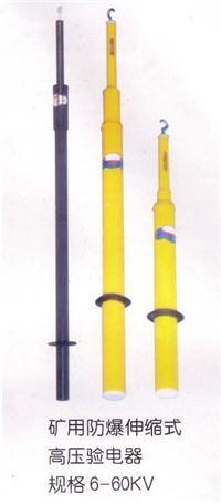 矿用防爆伸缩式高压验电器