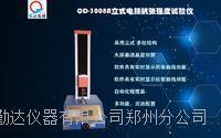 纸张抗张试验仪 QD-3008