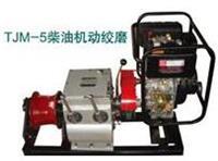 TJM-5汽油機動絞磨 TJM-5