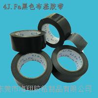 4J.Fa黑色布基膠帶 HX-1001