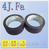 4J.Fa紫色布基膠帶 HX-7225
