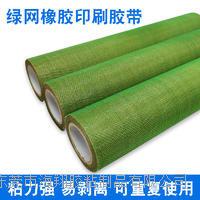 綠網印刷貼板雙面膠帶