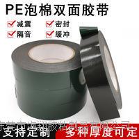 黑色綠膜PE泡棉雙面膠