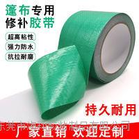 海翔之星綠色篷布膠帶