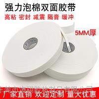 5MM厚泡棉雙面膠