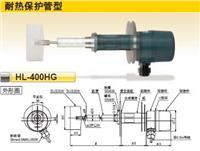 日本東和(TOWA)阻旋式料位開關HL-400HG