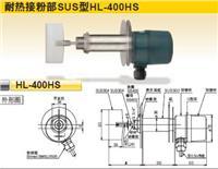 日本東和(TOWA)阻旋式料位開關HL-400HS