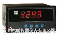 SPB-CH6通用型數顯表 SPB-CH6