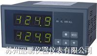 SPB-XSDAL多通道智能數顯儀表