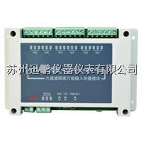 RS485采集模塊,蘇州迅鵬 D***06