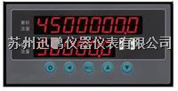 迅鵬WPKJ-P1V0流量積算儀 WPKJ