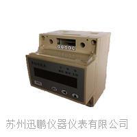 迅鵬 SPA-300DE型導軌式直流電能表 SPA-300DE