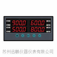 蘇州迅鵬WPDAL型多通道數顯儀表 WPDAL