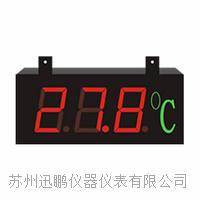迅鵬WP-LD型大屏溫濕度顯示器 WP-LD