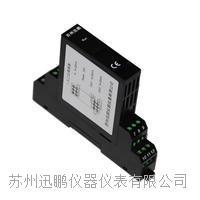 信號隔離轉換器/蘇州迅鵬XP XP