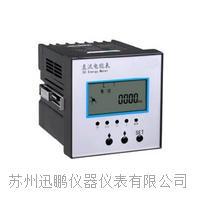 迅鵬SPA-96DE直流多功能電能表 SPA-96DE