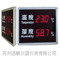 大屏幕顯示看板,溫濕度看板(迅鵬)WP-LD-TH WP-LD-TH