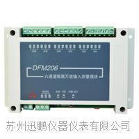 萬能輸入采集模塊,溫度信號采集模塊,迅鵬D***06 DFM206