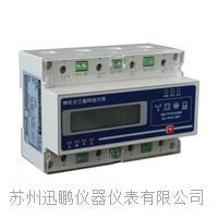 蘇州迅鵬SPC670數顯導軌三相多功能電表 SPC670