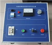 電纜測試高壓信號發生器 XT209