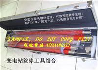 電力人工除冰工具 JHC-220型