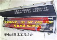 高壓變電站除冰工具組合 JHC-220型