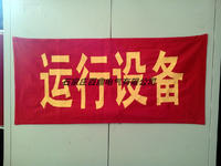 1000*350MM電氣設備運行紅布幔(磁吸式布幔) 設備運行紅布幔