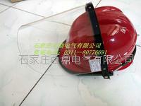 百鼎有機玻璃面罩防電弧 305-1型10kv