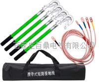 攜帶式高壓接地線 JDX