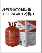 杜邦R407C(SUVA 407C)環保制冷劑  DuPont R407C Refrigerant