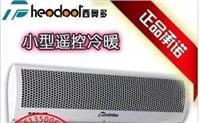 RM-1006S-D/Y西奧多風幕機  小型遙控冷暖型風幕機 家用熱風幕 PTC電加熱風幕機
