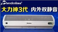 FM-1206SA3西奧多風幕機 大力神3代風幕機 超靜音風幕機  上??諝饽?風簾機