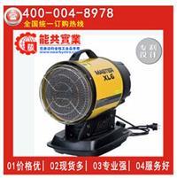 **Master原裝進口輻射式燃油暖風機XL6 手提式17KW柴油取暖機