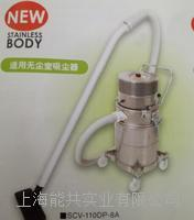 SCV-110DP-8A日本SUIDEN瑞电新款微粉尘吸尘器 无尘室吸尘器 SCV-110DP-8A