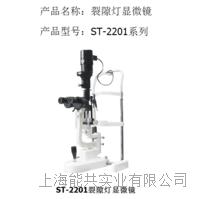 新款上光源裂隙燈顯微鏡 眼鏡店眼科專用儀器  ST-2201