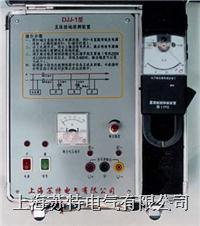 直流電接地探測裝置-DJJ-1型