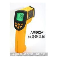 AR862A+工業型紅外測溫儀