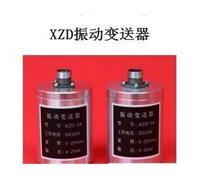 XZD-2A振動變送器 XZD-2A