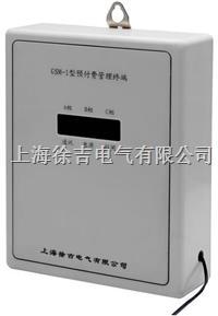 GSM-11型遠程預付費管理終端 GSM-11型