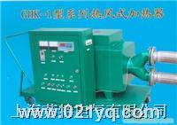 GHK系列熱風式加熱器 GHK