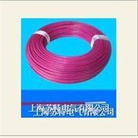 UL1330 (FEP)鐵氟龍線  UL1330