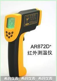 AR872D+高溫型紅外測溫儀  AR872D+