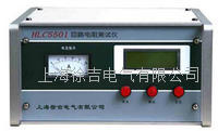 HLC5501回路電阻測試儀 HLC5501